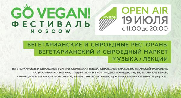 Go Vegan! Фестиваль в Москве