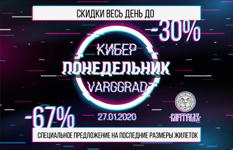 КИБЕР-ПОНЕДЕЛЬНИК