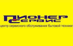 Сервисный центр Пионер Сервис