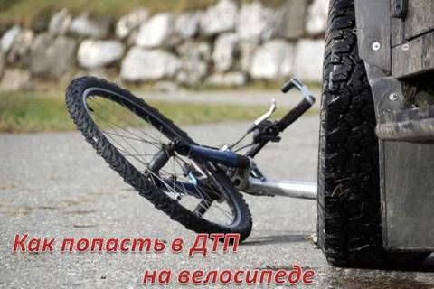 Как попасть в ДТП на велосипеде