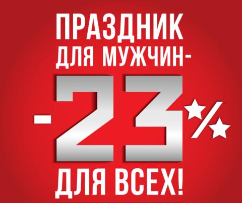 ДАРИМ СКИДКУ - 23 %