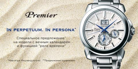 Специальное предложение - Seiko Premier с вечным календарем1