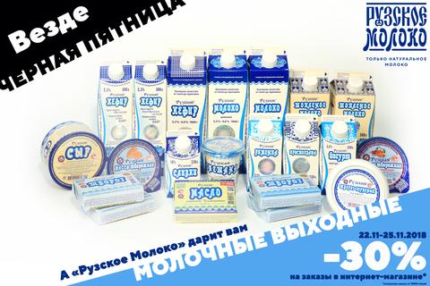 Молочные выходные