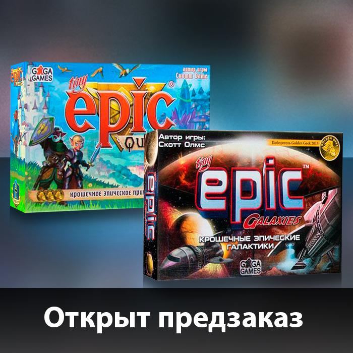 Эпический предзаказ на игры из серии Tiny Epic!