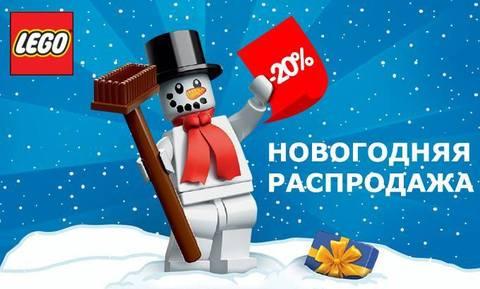 Новогодняя распродажа LEGO!