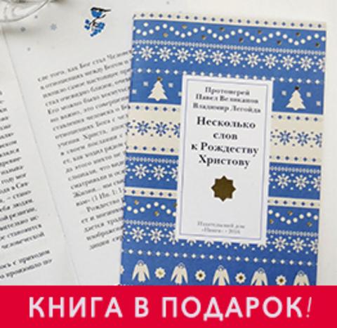 Книга в подарок всем покупателям