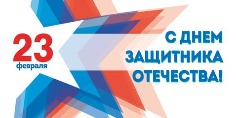 Скидка 23% в честь Дня Защитника Отечества!