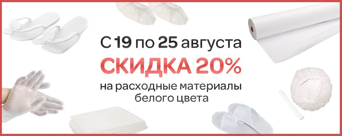 Скидка 20% на одноразовые расходные материалы белого цвета