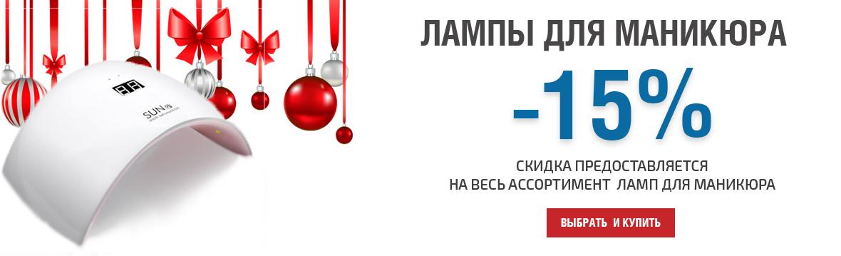 Лампы для маникюра: скидка -15%