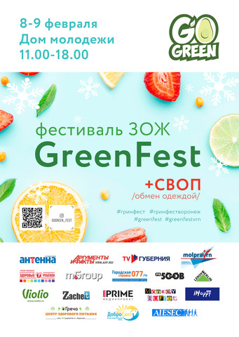 Фестиваль ЗОЖ GreenFest