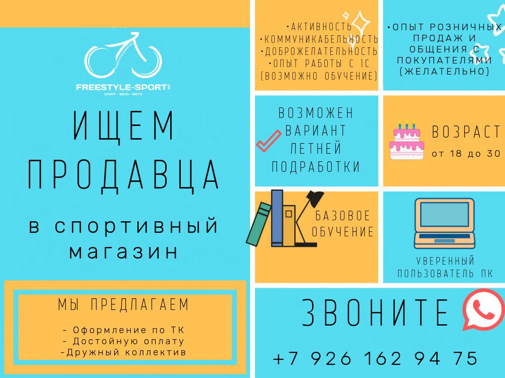 Продавец-консультант в спортивный магазин (ЗАКРЫТА)