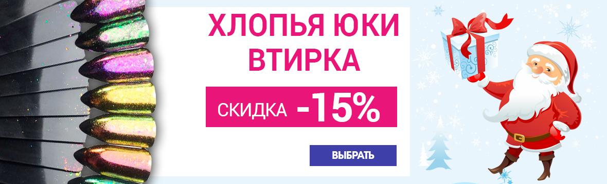 Вся втирка и хлопья юки: скидка -15%