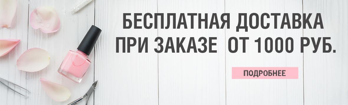 Бесплатная доставка при заказе от 1000 руб.