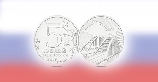 Выпускается новая памятная монета посвященная воссоединению Крыма с Россией.