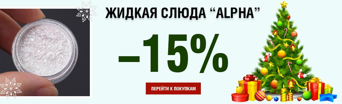 Жидкая слюда Alpha: скидка -15%
