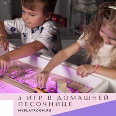 5 идей игр в домашней песочнице Myplayroom.ru