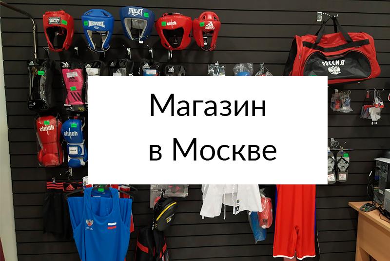 Мы открыли магазин в Москве