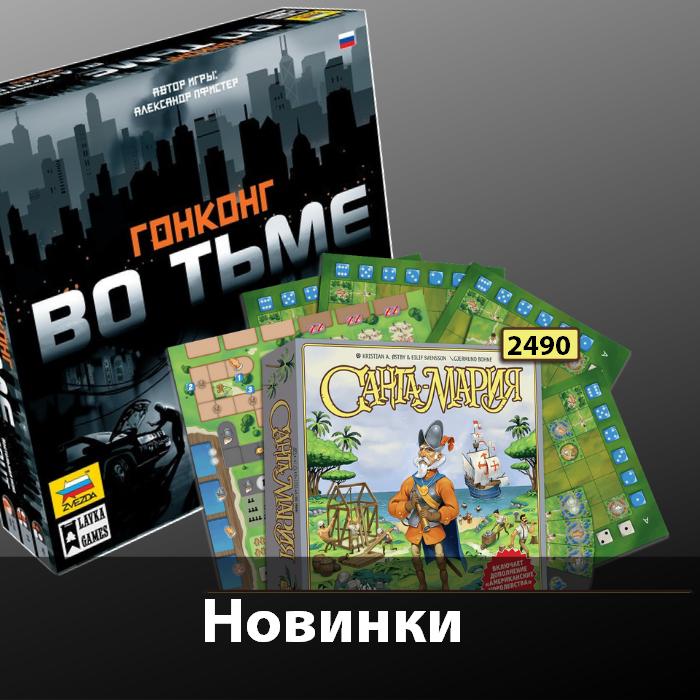 Новинки от Lavka Games