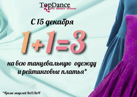 Акция 1+1=3 на танцевальную одежду!