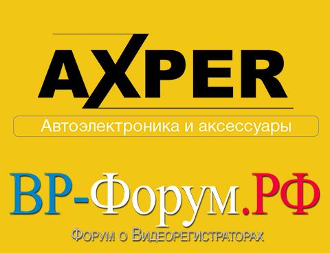 AXPER НА ВР-ФОРУМ.РФ