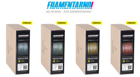 Новые металлики от Filamentarno!