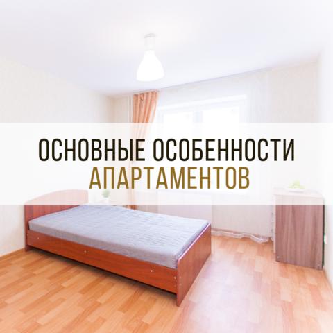 Основные особенности апартаментов