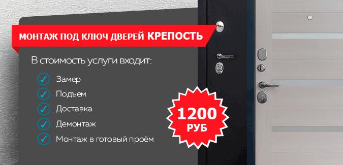 Монтаж под ключ дверей Крепость за 1 200 руб!