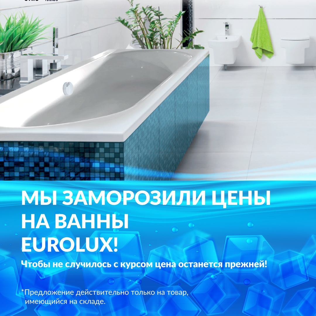 Мы заморозили цены на ванны EUROLUX!