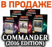 Специальный выпуск для мультиплеерной Магии - Commander 2016 поступил в продажу!