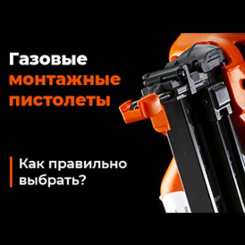Газовые монтажные пистолеты