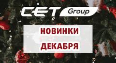 Декабрьские новинки от CET