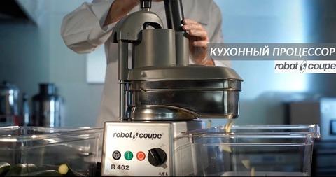Кухонный процессор Robot-Coupe - бесплатный мастер-класс