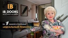 """Двери iB_DOORS на 1 канале в программе """"Идеальный ремонт"""""""