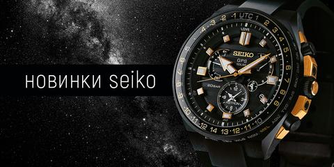 Seiko: обзор новинок1