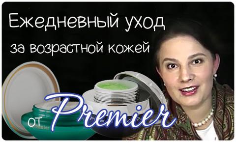 Правильное ежедневное увлажнение зрелой кожи от Premier.
