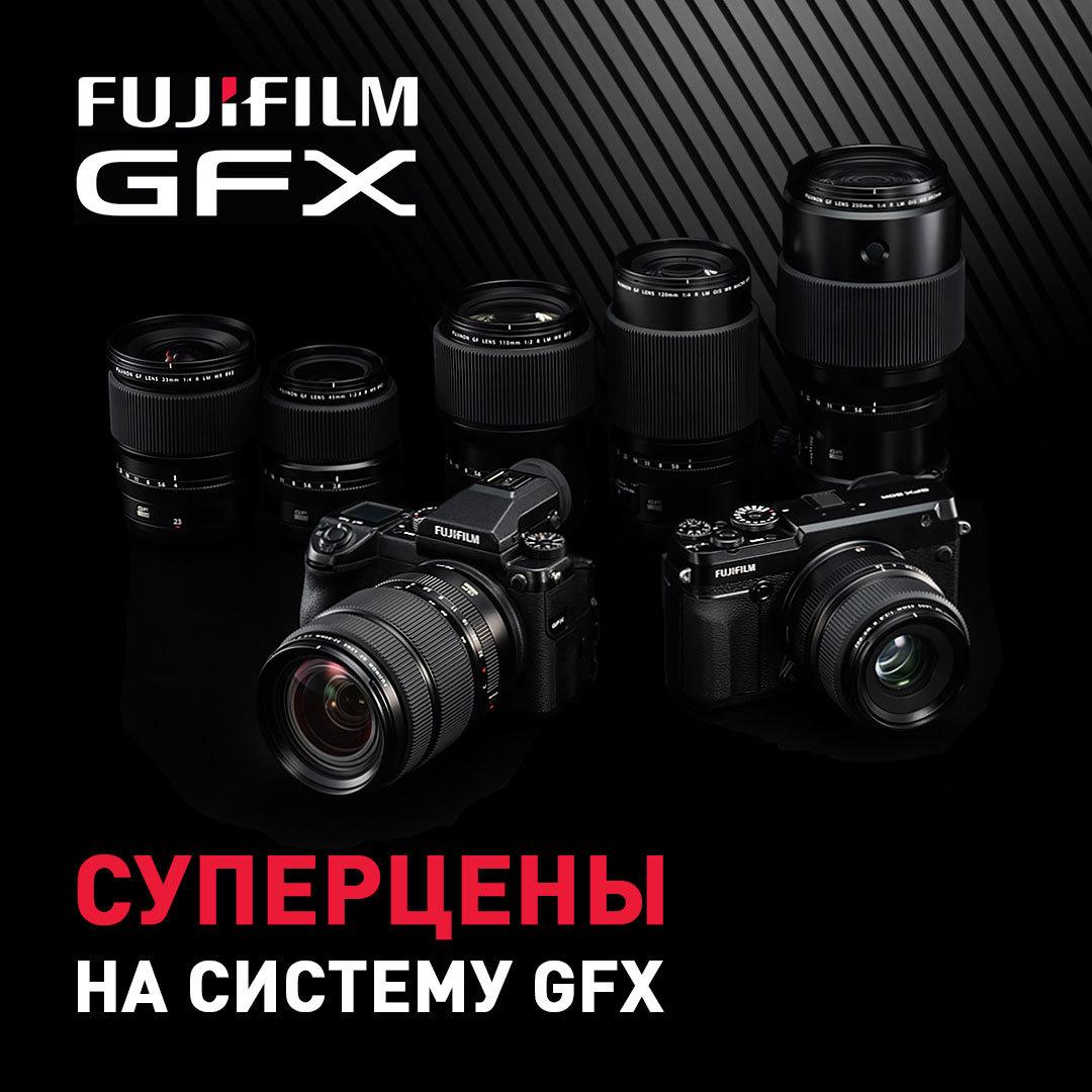 Спешите приобрести среднеформатную систему GFX по суперценам
