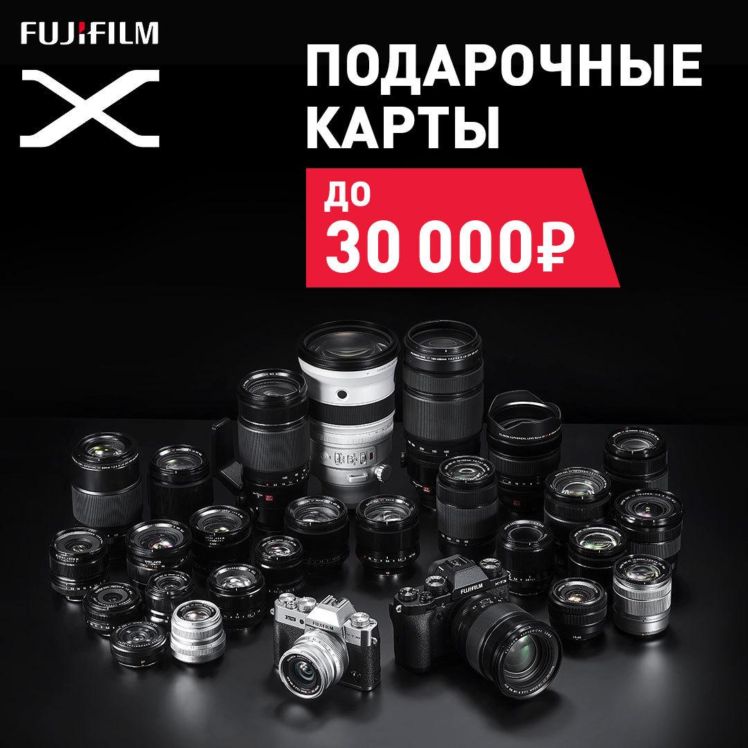 Подарочные карты от Fujifilm на сумму до 30 000 руб!