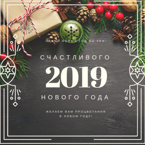 Поздравление с Новым годом от компании