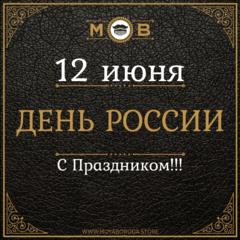 С Днем РОССИИ ВСЕХ!