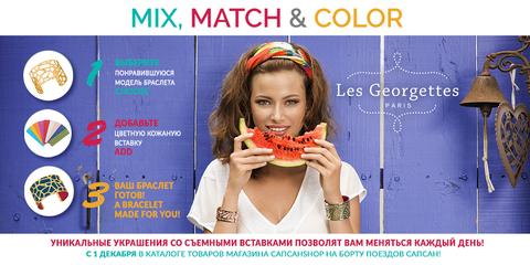 Акция Les Georgettes