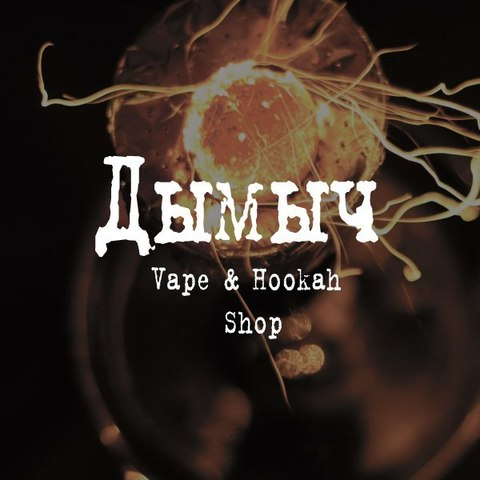 Дымыч Vape Shop&Hookah Shop, г. Магнитогорск
