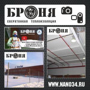Утепление склада фабрики Тетра Пак, г. Лобня, МО.