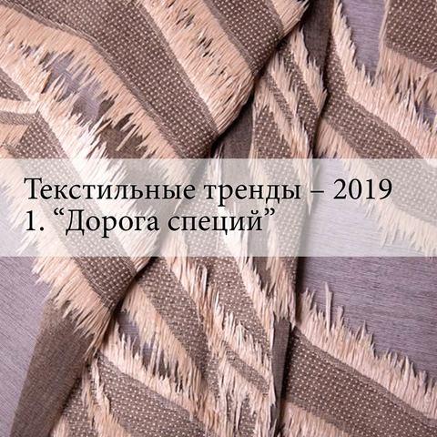 Текстильные тренды' 2019. Тема 1: Дорога специй