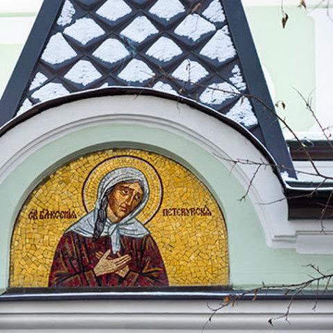 Небесная защитница града Петрова