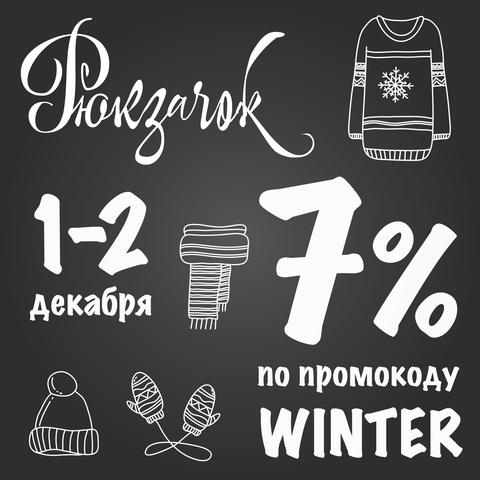 Празднуем начало зимы вместе!  ⛄