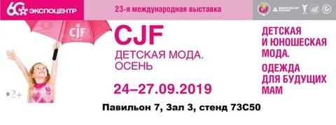 CJF. Детская мода. Осень 2019.
