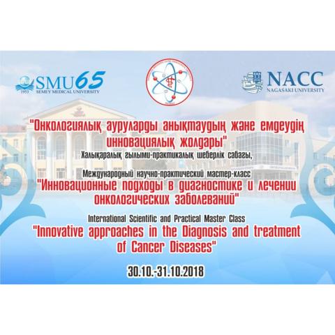 Состоялся Международный научно-практический мастер-класс «Инновационные подходы в диагностике и лечении онкологических заболеваний»