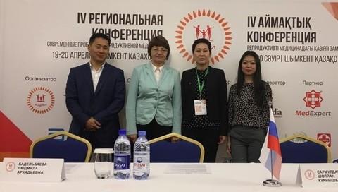 Состоялась IV региональная конференция Казахстанской ассоциации репродуктивной медицины «Современные проблемы репродуктивной медицины» в г.Шымкент