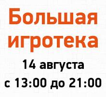 Большая игротека 14 августа с 13:00 до 21:00