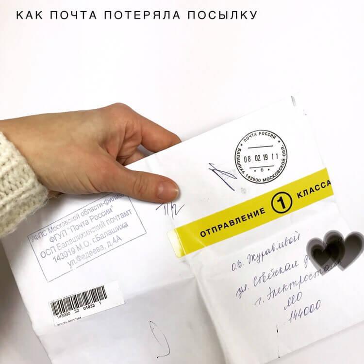 Это случилось, впервые за 2 года, Почта России потеряла посылку!